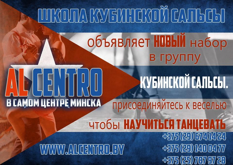 Сальса, бачата, новые занятия, школа танцев, Минск, танцы в Минске