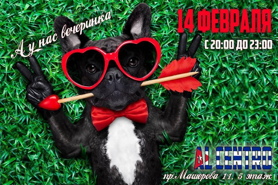 Al Centro Вечеринка к 14 февраля